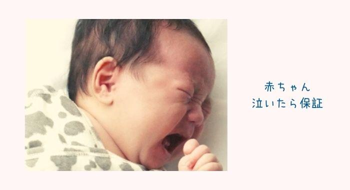 赤ちゃん泣いたら保証